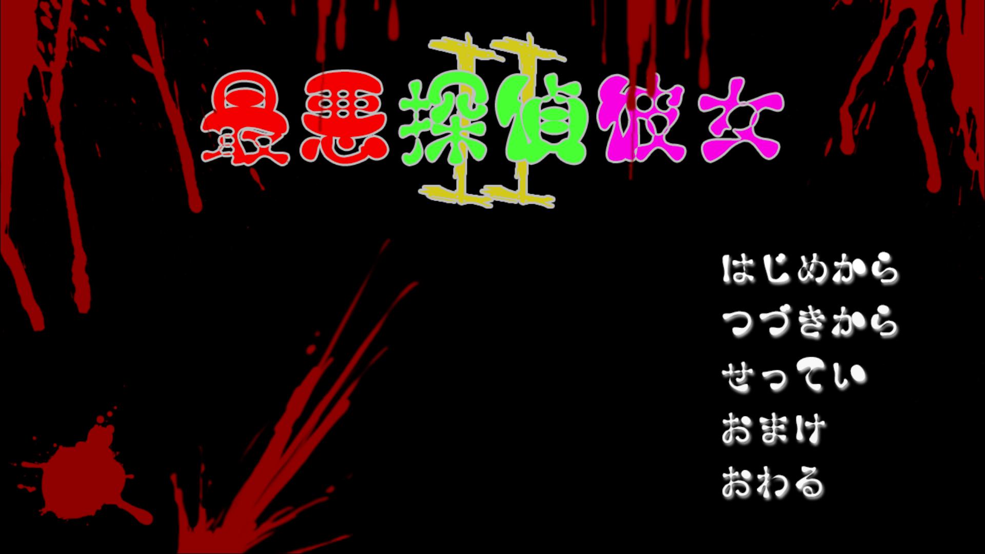 短編ノベルゲーム二作目「最悪探偵彼女2」