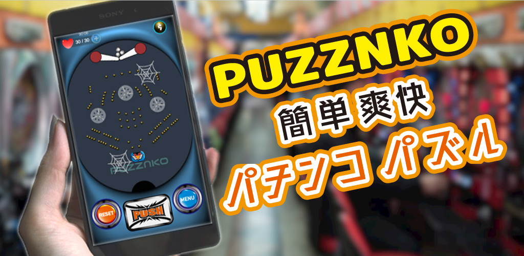 PUZZNKO - パズル&パチンコ(パズンコ)